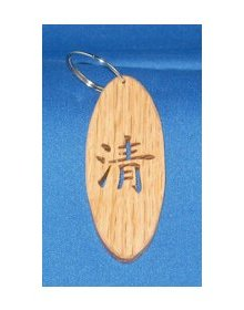 asian-clarity-keychain.jpg